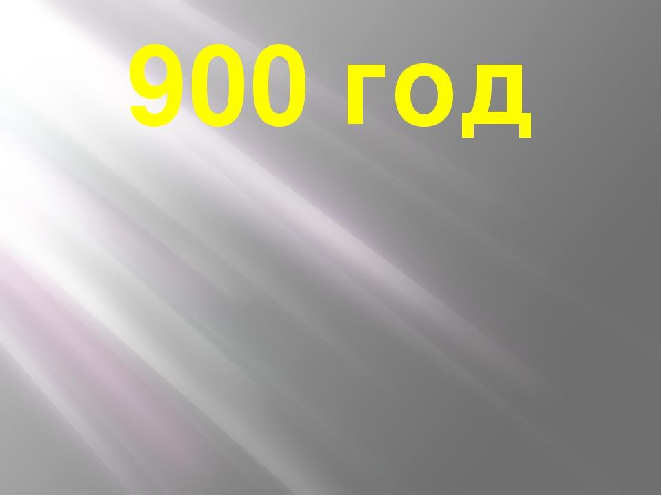 900 год