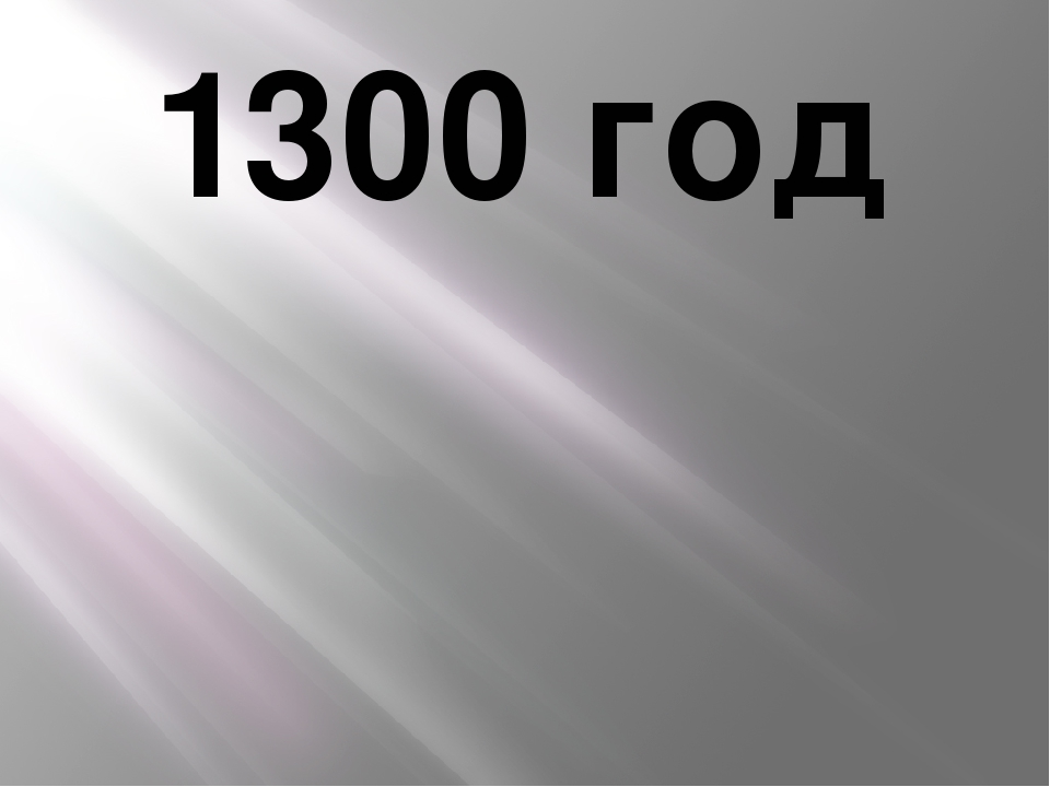 1300 год