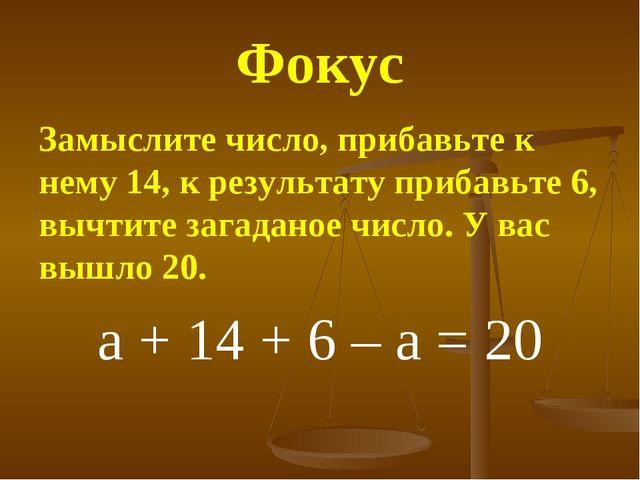 Фокус Замыслите число, прибавьте к нему 14, к результату прибавьте 6, вычтите...