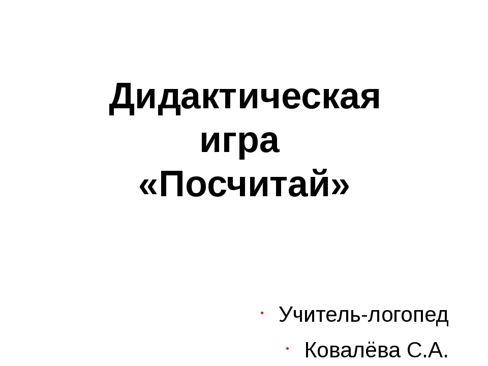 Учитель-логопед Ковалёва С.А. Дидактическая игра «Посчитай»