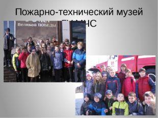 Пожарно-технический музей ГУ МЧС