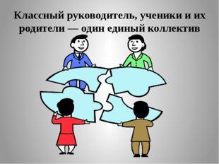 Классный руководитель, ученики и их родители — один единый коллектив