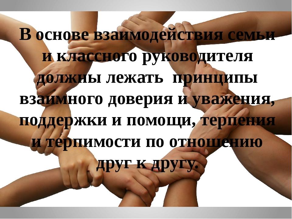В основе взаимодействия семьи и классного руководителя должны лежать принцип...