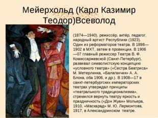 (1874—1940), режиссёр, актёр, педагог, народный артист Республики (1923). Оди