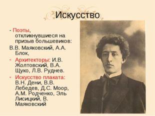 Искусство - Поэты, откликнувшиеся на призыв большевиков: В.В. Маяковский, А.А