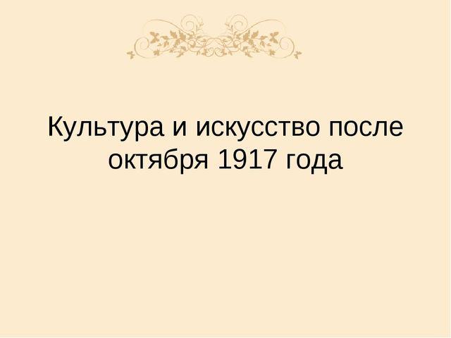 Культура и искусство после октября 1917 года