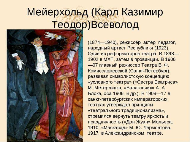 (1874—1940), режиссёр, актёр, педагог, народный артист Республики (1923). Оди...