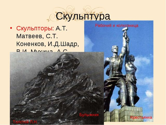 Скульптура Скульпторы: А.Т. Матвеев, С.Т. Коненков, И.Д.Шадр, В.И. Мухина, А....