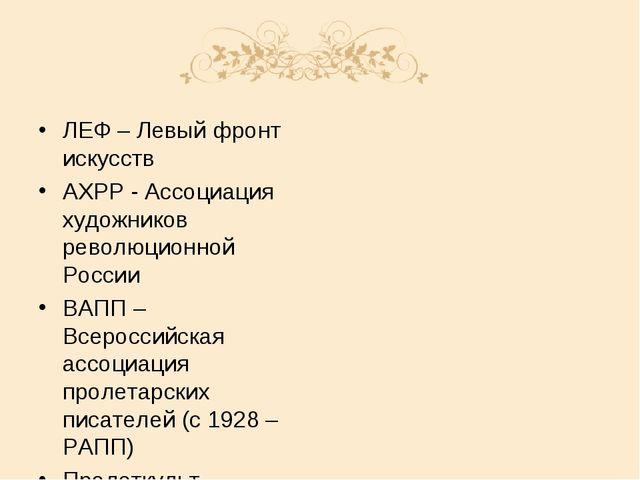 ЛЕФ – Левый фронт искусств АХРР - Ассоциация художников революционной России...