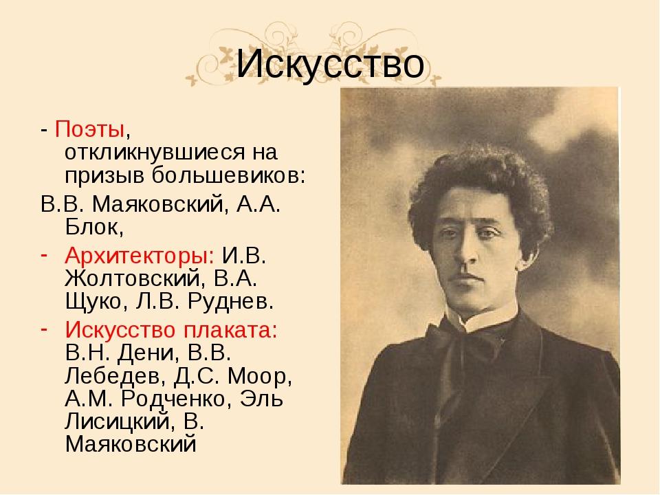 Искусство - Поэты, откликнувшиеся на призыв большевиков: В.В. Маяковский, А.А...