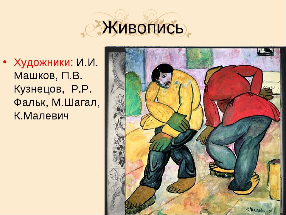 Живопись Художники: И.И. Машков, П.В. Кузнецов, Р.Р. Фальк, М.Шагал, К.Малевич