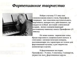 Фортепианное творчество Войдя в музыку XX века как основоположник нового ст