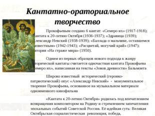 Кантатно-ораториальное творчество Прокофьевым создано 6 кантат: «Семеро их»