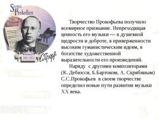 Творчество Прокофьева получило всемирное признание. Непреходящая ценность