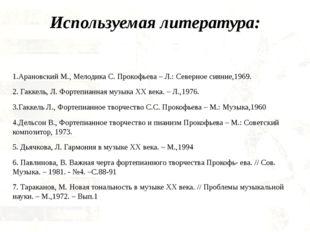Используемая литература: 1.Арановский М., Мелодика С. Прокофьева – Л.: Северн