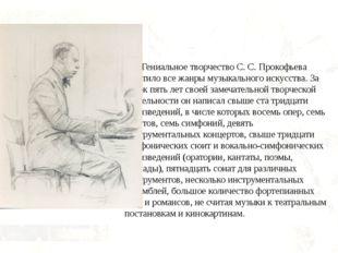 Гениальное творчество С. С. Прокофьева охватило все жанры музыкального ис