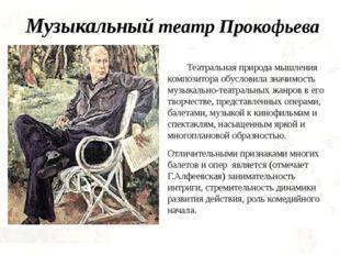Музыкальный театр Прокофьева   Театральная природа мышления композитора обу