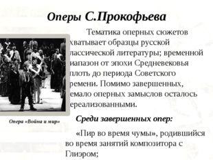Оперы С.Прокофьева Тематика оперных сюжетов охватывает образцы русской к