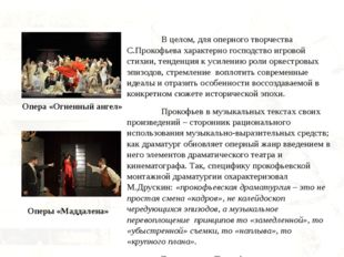 В целом, для оперного творчества С.Прокофьева характерно господство игрово