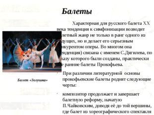 Балеты Характерная для русского балета XX века тенденция к симфонизации воз