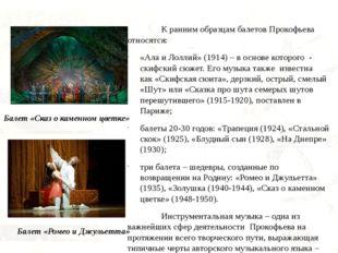 К ранним образцам балетов Прокофьева относятся: «Ала и Лоллий» (1914) – в о