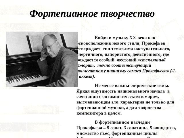 Фортепианное творчество Войдя в музыку XX века как основоположник нового ст...
