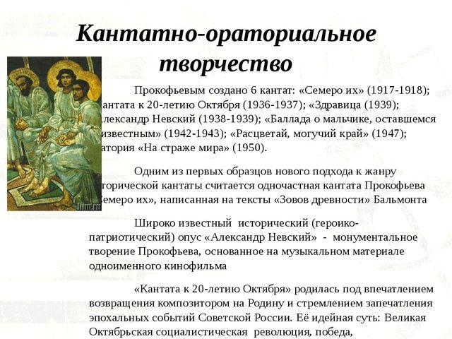 Кантатно-ораториальное творчество Прокофьевым создано 6 кантат: «Семеро их»...