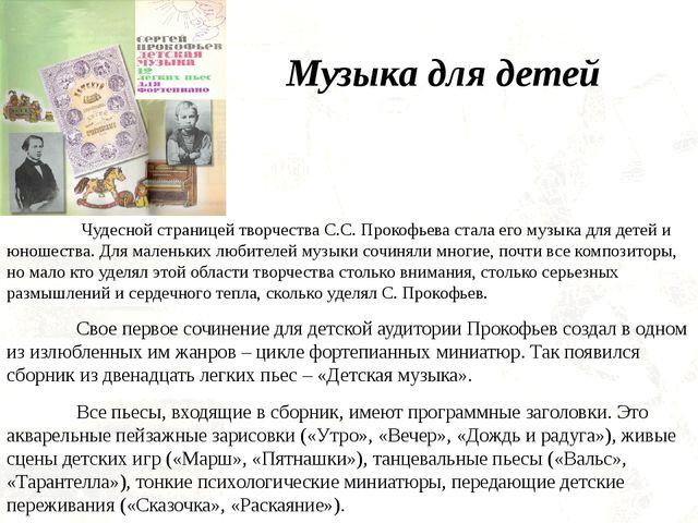 Музыка для детей  Чудесной страницей творчества С.С. Прокофьева стала его м...