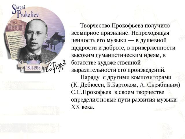 Творчество Прокофьева получило всемирное признание. Непреходящая ценность...