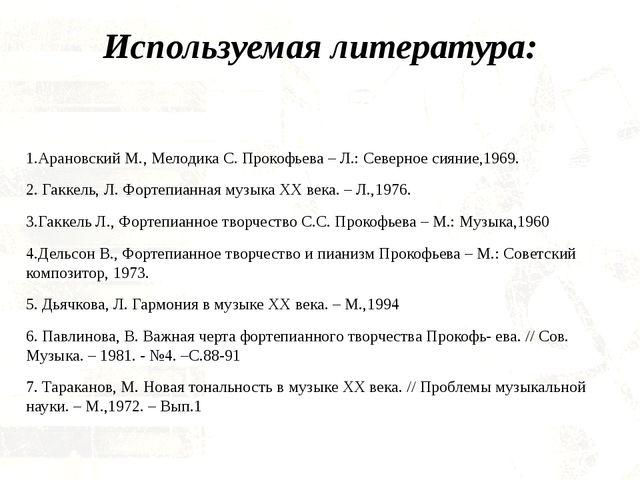 Используемая литература: 1.Арановский М., Мелодика С. Прокофьева – Л.: Северн...