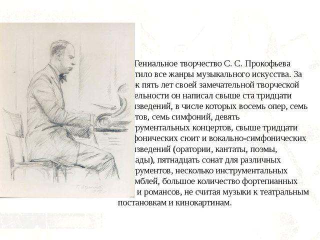 Гениальное творчество С. С. Прокофьева охватило все жанры музыкального ис...
