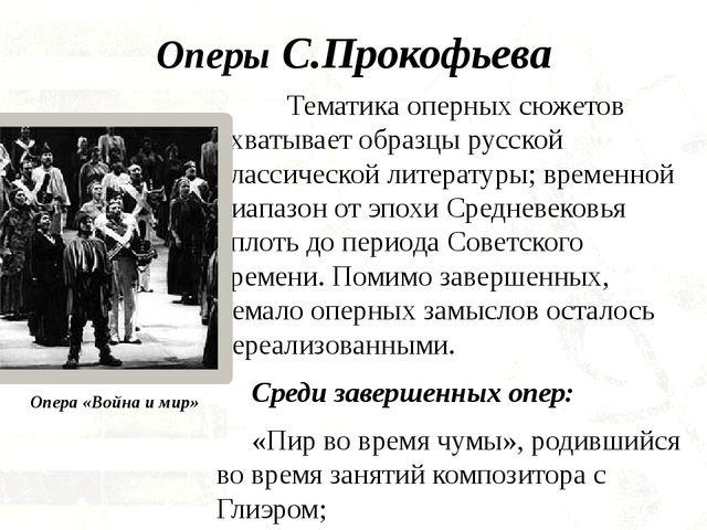 Оперы С.Прокофьева Тематика оперных сюжетов охватывает образцы русской к...