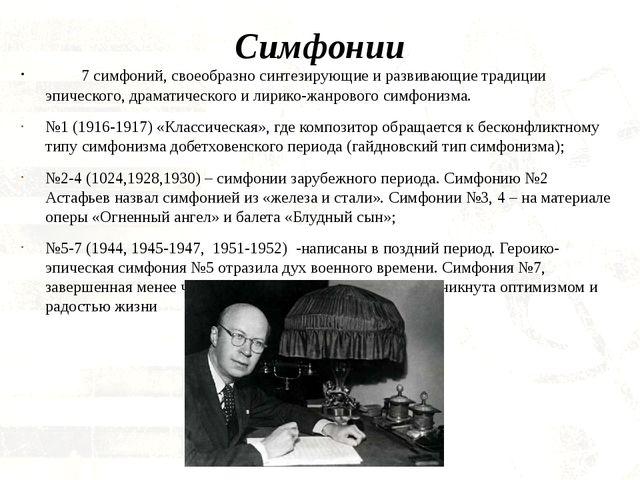 Симфонии  7 симфоний, своеобразно синтезирующие и развивающие традиции эп...