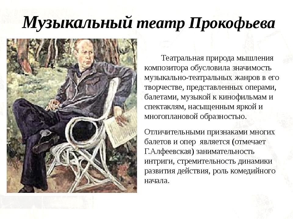 Музыкальный театр Прокофьева   Театральная природа мышления композитора обу...