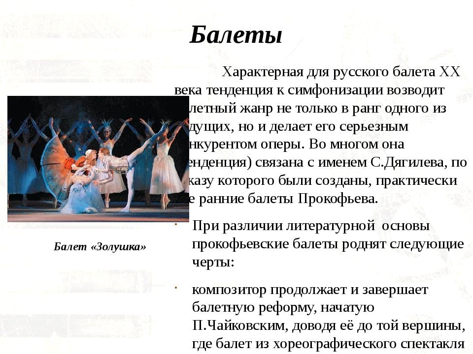 Балеты Характерная для русского балета XX века тенденция к симфонизации воз...