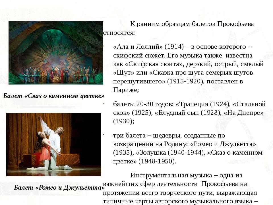К ранним образцам балетов Прокофьева относятся: «Ала и Лоллий» (1914) – в о...