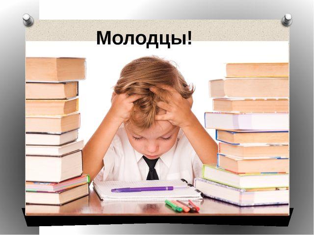 Составь предложения с полученными словосочетаниями. Молодцы!