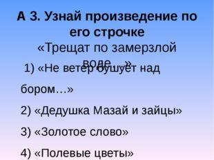 А 3. Узнай произведение по его строчке «Трещат по замерзлой воде…» 1) «Не вет