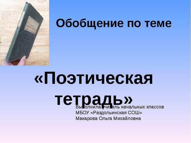 Обобщение по теме «Поэтическая тетрадь» Выполнила учитель начальных классов М...