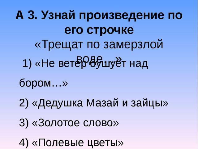 А 3. Узнай произведение по его строчке «Трещат по замерзлой воде…» 1) «Не вет...