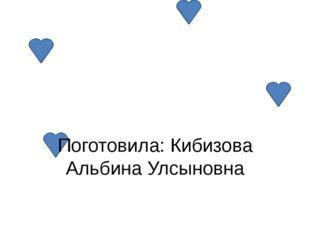 Россия Игоря Талькова Поготовила: Кибизова Альбина Улсыновна
