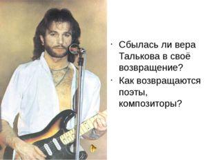 Сбылась ли вера Талькова в своё возвращение? Как возвращаются поэты, композит