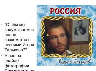 """""""О чём мы задумываемся после знакомства с песнями Игоря Талькова?"""" У нас на с"""