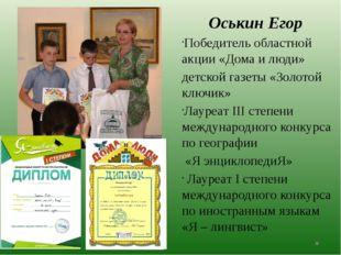 Оськин Егор Победитель областной акции «Дома и люди» детской газеты «Золотой