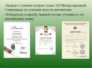 Лауреат I степени второго этапа XII Международной Олимпиады по основам наук п