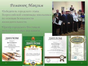 Романюк Максим Победитель городского этапа Всероссийской олимпиады школьников