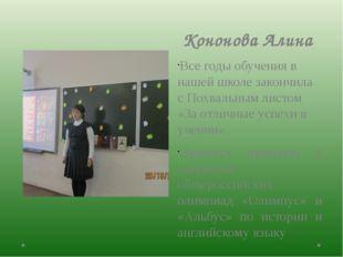 Кононова Алина Все годы обучения в нашей школе закончила с Похвальным листом