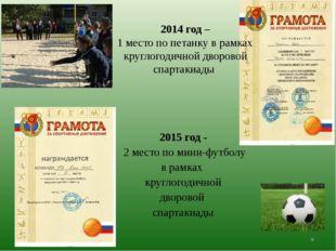 2014 год – 1 место по петанку в рамках круглогодичной дворовой спартакиады 2