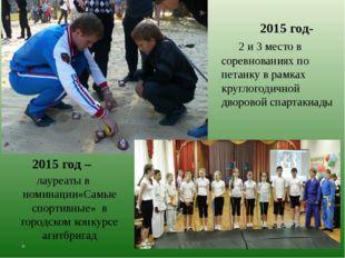2015 год- 2 и 3 место в соревнованиях по петанку в рамках круглогодичной д