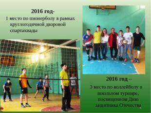 2016 год – 3 место по воллейболу в школьном турнире, посвященном Дню защитни